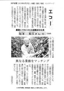 神戸新聞(2013/06/25)掲載