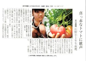 神戸新聞(2015/06/20)掲載