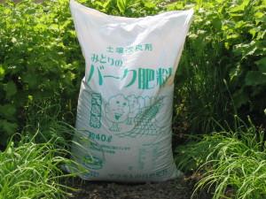 100%有機マツモトの自然肥料