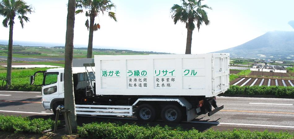 安全で美味しい日本の農業兵庫県三田市の松本造園株式会社