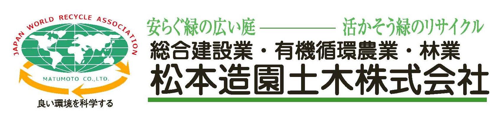 松本造園土木株式会社ー兵庫県三田市の農業ー